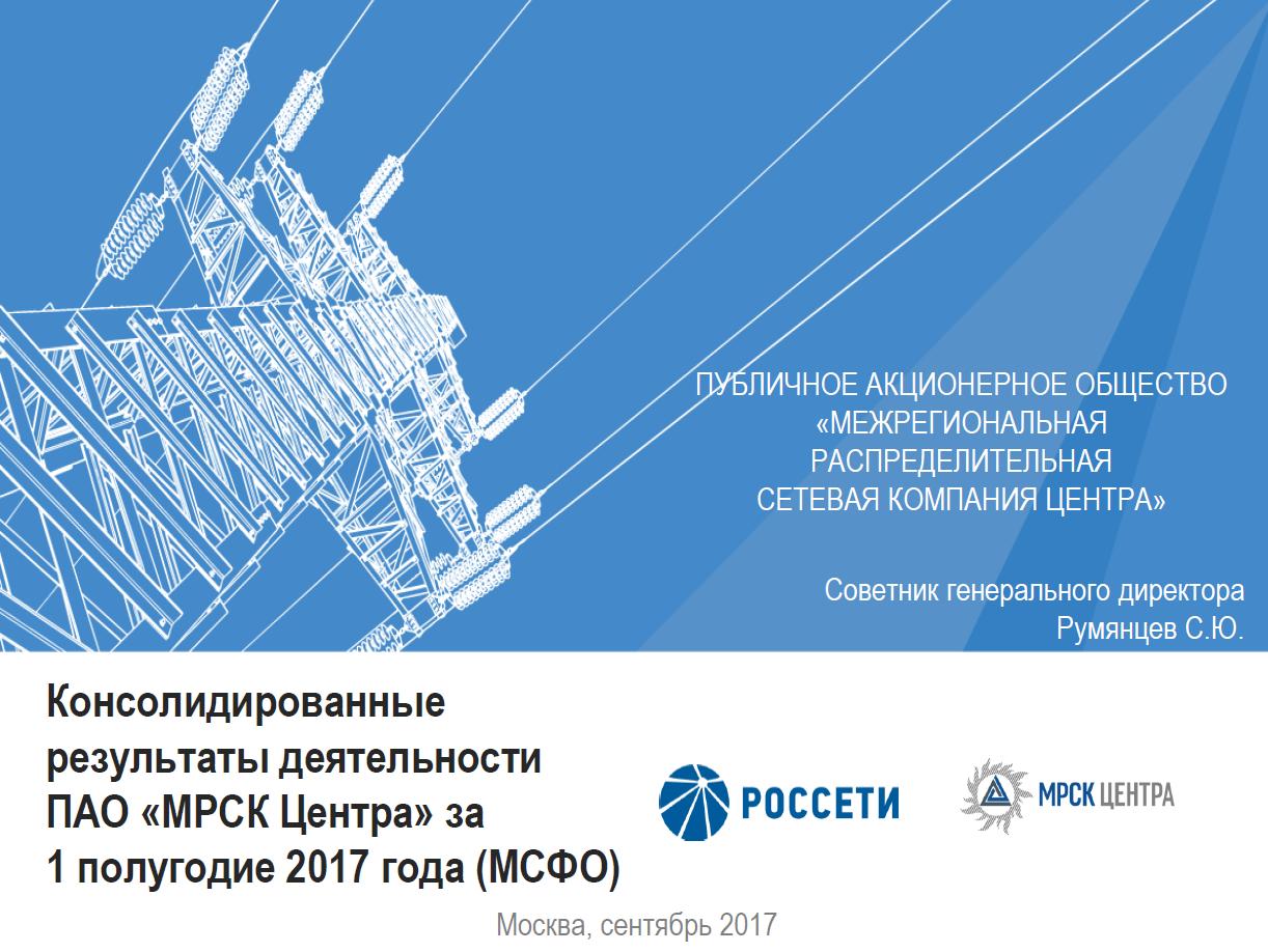 Презентация МРСК Центра к аудиовебкасту: «Консолидированные результаты деятельности ПАО «МРСК Центра» за 1 полугодие 2017 года (МСФО)»