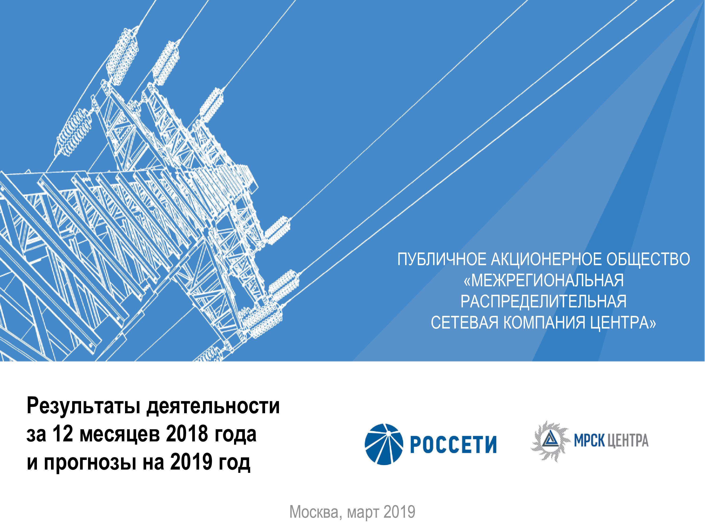 «День аналитика» МРСК Центра: Результаты деятельности за 12 месяцев 2018 года и прогнозы на 2019 год
