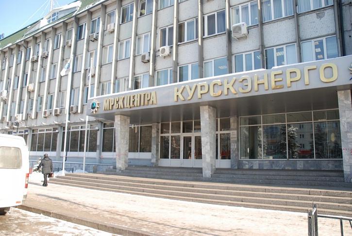 В 2018 году Курскэнерго перечислило 647,5 млн рублей налогов